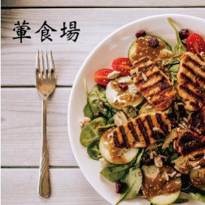 12/29(日)17:00-21:00 無菜單料理葷食場