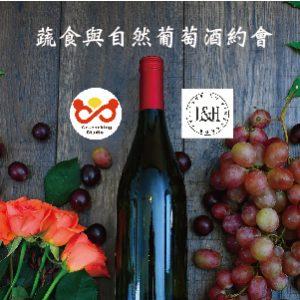 蔬食與自然葡萄酒約會