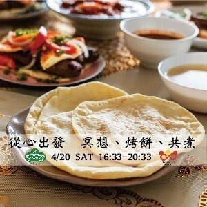 4/20 (六) 16:33-20:33 從心出發 冥想、烤餅、共煮