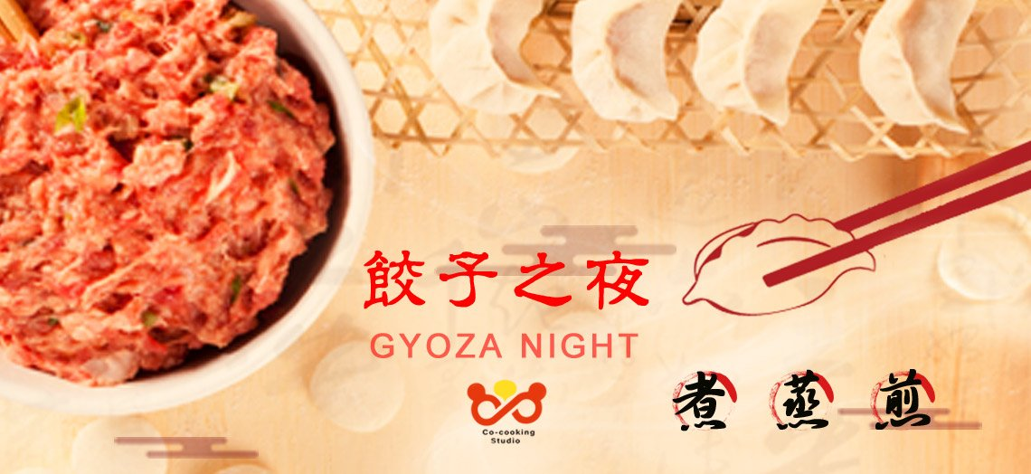 餃子之夜 Gyoza Night