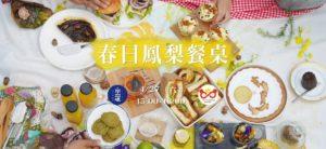 春日鳳梨餐桌