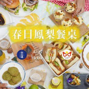 4/27 (六) 15:00-18:00 春日鳳梨餐桌