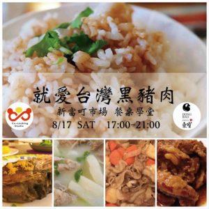 就愛台灣黑豬肉