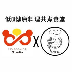 11/30(六)17:00-21:00 低GI健康料理