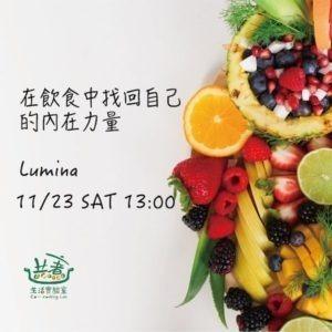 11/23(六)13:00-18:00 在飲食中找回自己的內在力量