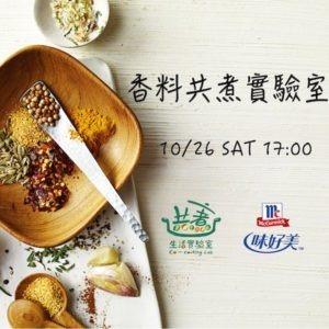 10/26(六)17:00-21:00料理的起點,香料共煮實驗室