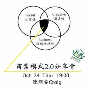 10/24 (四)19:00-21:00圖解商業模式2.0 分享會