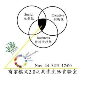 11/24(日)17:00-21:00 商業模式2.0之共煮生活實驗室