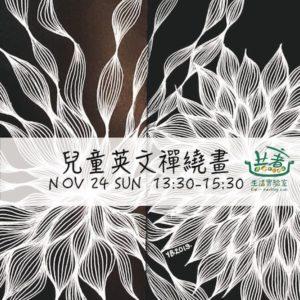 11/24(日)13:30-15:00 兒童英文禪繞畫