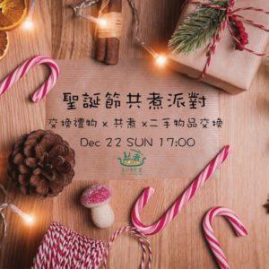 12/22(日) 17:00-21:00 社交廚房之聖誕節共煮派對