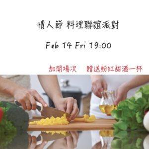2/14(五)19:00-22:00 情人節料理聯誼派對