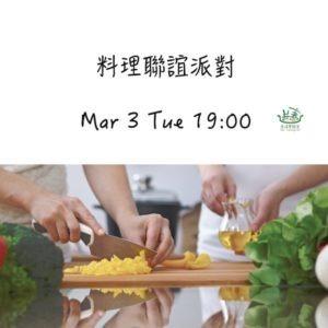 3/3(二)19:00-22:00 三月三日料理聯誼派對