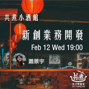 2/12(三)19:00-21:00 新創業務開發
