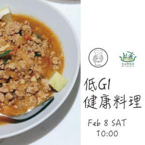 02/08(六)10:00-14:00 低GI 健康料理