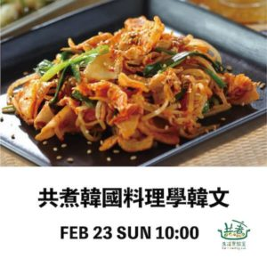 2/23(日)10:00-14:00 共煮韓國料理學韓文