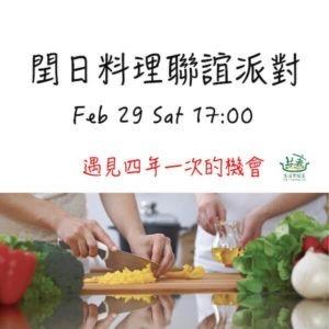 2/29(六)17:00-20:00 閏日料理聯誼派對