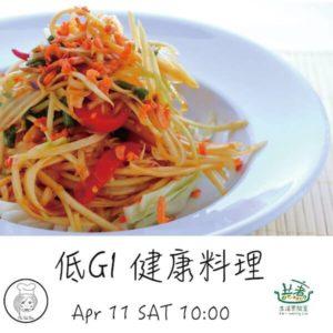 4/11(六)10:00-14:00 低GI 健康料理