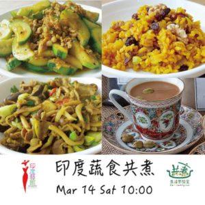 3/14(六)10:00-14:00 印度蔬食共煮