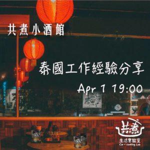 4/1(三)19:00-21:00 泰國工作經驗分享