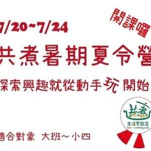 7/20(一)-7/24(五)  09:00-16:30 共煮暑期夏令營