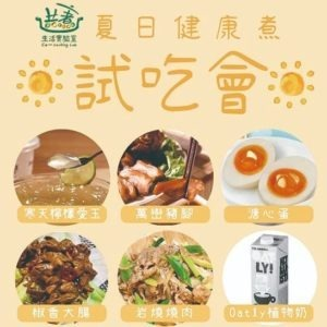5/28(四)10:30-11:30 夏日健康煮試吃會