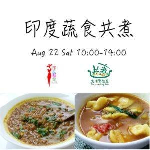8/22(六)10:00-14:00 印度蔬食共煮