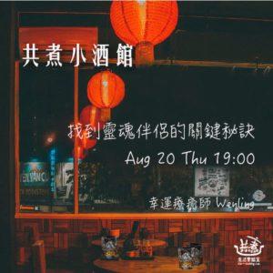8/20(四)19:00-21:00 共煮小酒館之找到靈魂伴侶的關鍵秘訣