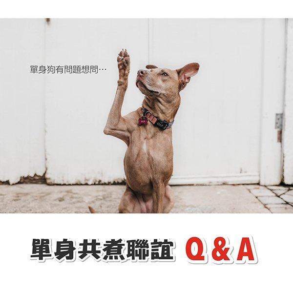 【共煮美味新關係】料理聯誼活動Q&A