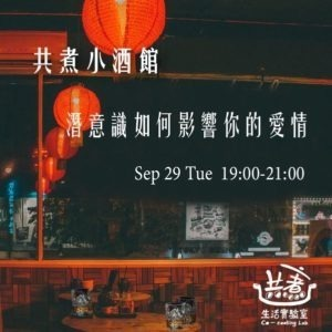 9/29(二)19:00-21:00 共煮小酒館之〈潛意識如何影響你的愛情〉