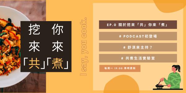Read more about the article 用聽的料理百科?Podcast《挖來共你來煮》上架啦!