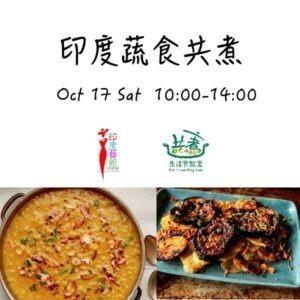 10/17(六)10:00-14:00 印度蔬食共煮