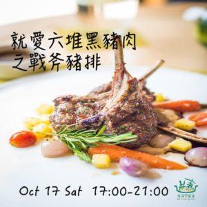 10/17(六)17:00-21:00 就愛六堆黑豬肉之【戰斧豬排】
