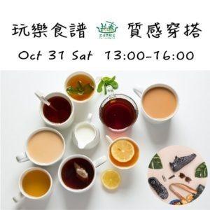 10/31(六)13:00-16:00 玩樂食譜 x 質感穿搭