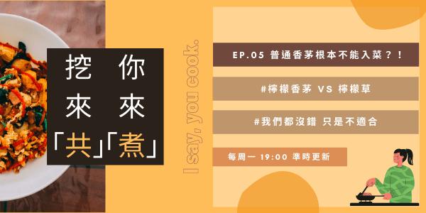 Read more about the article 【挖來共你來煮06】哪尼?普通香茅根本不能入菜?!