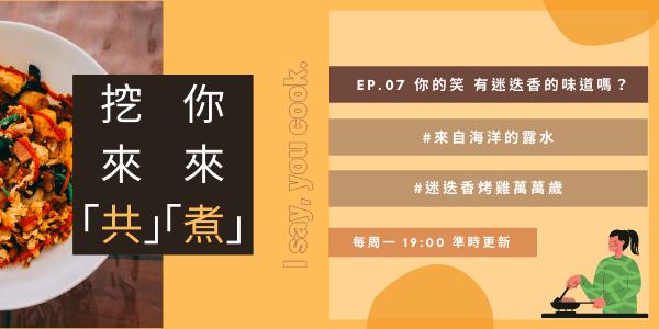 Read more about the article 【挖來共你來煮07】你的笑 有迷迭香的味道嗎?