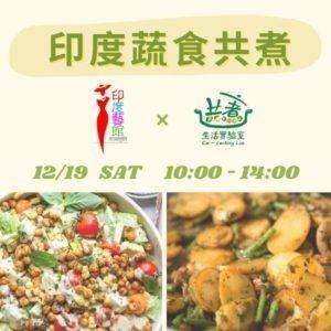 12/19(六)10:00-14:00 印度蔬食共煮