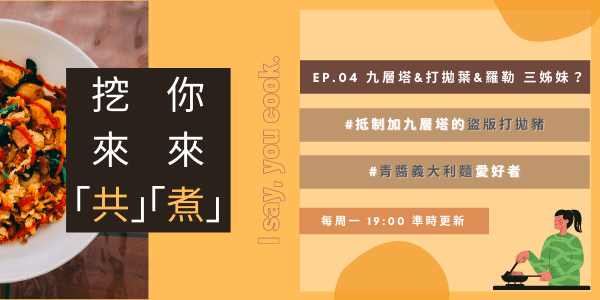 Read more about the article 【挖來共你來煮04】九層塔&打拋葉&羅勒 傻傻分不清?