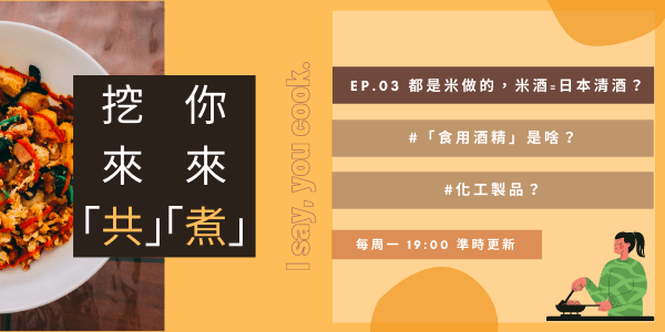 Read more about the article 【挖來共你來煮03】都是米做的,米酒等於清酒嗎?