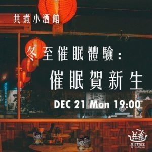 12/21(一)19:00-21:00 共煮小酒館之〈冬至催眠體驗:催眠賀新生〉