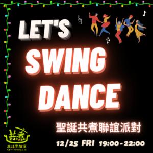 12/25(五) 19:00-22:00 聖誕共煮聯誼派對《一起來跳Swing Dance吧!》