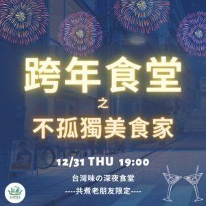 12/31(四)19:00-01:00 〈2020 跨年食堂〉之不孤獨美食家