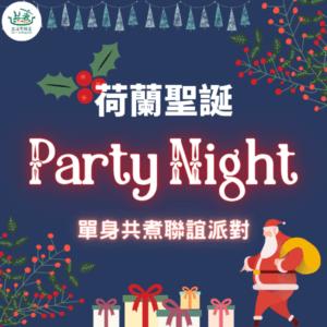 12/5 (六) 17:00-20:00 荷蘭聖誕Party Night!單身共煮聯誼派對 (葷食場)