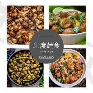 2/27 (六) 10:00-14:00 印度蔬食共煮