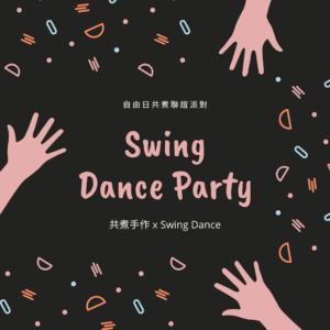 1/23(六) 12:00-15:00 自由日共煮聯誼派對《一起來跳Swing Dance吧!》