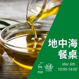 3/6(六)10:00-14:00  地中海餐桌