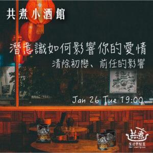 1/26(二)19:00-21:00 共煮小酒館之(潛意識如何影響你的愛情-清除初戀、前任的影響)