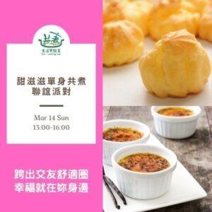 3/14(日)13:00-16:00 甜滋滋單身共煮聯誼派對