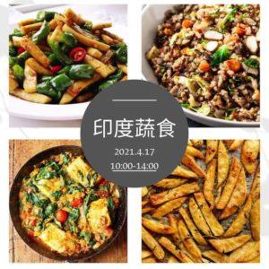 4/17 (六) 10:00-14:00 印度蔬食共煮