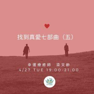 4/27(二)19:00-21:00 遇到靈魂伴侶前該做哪些準備?