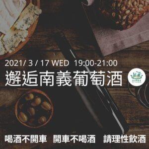 3/17(三)19:00-21:00 邂逅南義葡萄酒